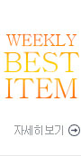 WEEKLY BEST OF THE BEST ITEM